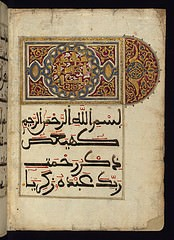 Page of the Koran on Paper. Photo courtesy Walters Art Museum