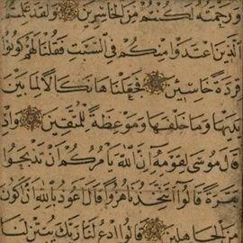 Arabic writing     image courtesy of the Walters Art MuseumArabic Writing Art