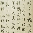 The focus of our inquiry is whether the two state letters presented to Sui China in 584 and 607 were translated into Chinese, or composed in Chinese.